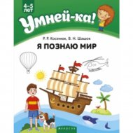 Книга «Умней-ка. 4-5 лет. Я познаю мир».