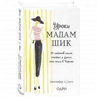 Книга «Уроки мадам Шик».
