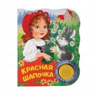Книга «Красная шапочка. Поющие книжки».
