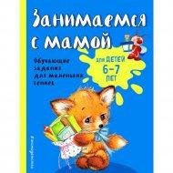 Книга «Занимаемся с мамой: для детей 6-7 лет».
