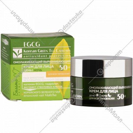 Крем для лица «EGCG Korean» день/ночь для всех типов кожи 50+, 50 г.