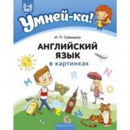 Книга «Умней-ка. 5-6 лет. Английский язык в картинках».