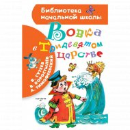 Книга «Вовка в Тридевятом царстве» Сутеев В.Г.