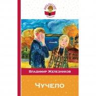Книга «Чучело» Железников В. К.