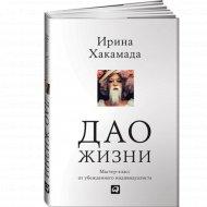 Книга «Дао жизни: Мастер-класс от убежденного индивидуалиста».