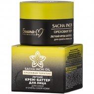 Крем-баттер для лица для сухой кожи «SACHA INCHI OIL» 50 г.