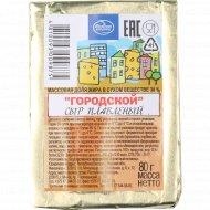 Сыр плавленый «Городской» 30 %, 80 г