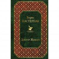 Книга «Доктор Живаго» Пастернак Б. Л.
