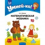Книга «Умней-ка. 5-6 лет. Математическая мозаика».
