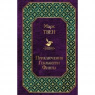 Книга «Приключения Гекльберри Финна» М.Твен.