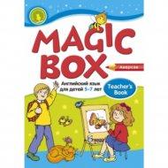 Книга «Английский язык Magic Box 5-7 лет. Пособие для педагогов».