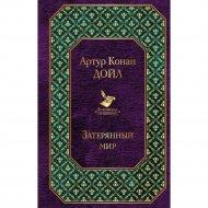 Книга «Затерянный мир» Конан Дойл А.