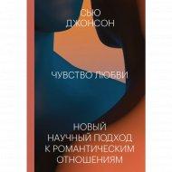 Книга «Чувство любви. Новый научный подход к романтическим отношениям».