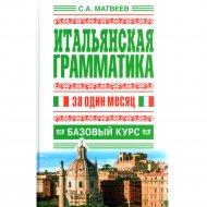 Книга «Итальянская грамматика за один месяц. Базовый курс» С.А.Матвеев