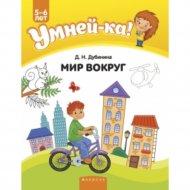Книга «Умней-ка. 5-6 лет. Мир вокруг».
