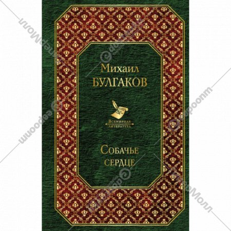 Книга «Собачье сердце» М.А. Булгаков.