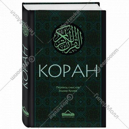 Книга «Коран: Перевод смыслов».