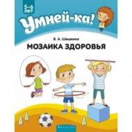 Книга «Умней-ка. 5-6 лет. Мозаика здоровья».