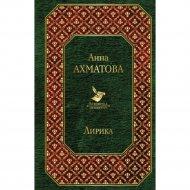 Книга «Лирика» Ахматова А. А.