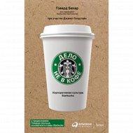 Книга «Дело не в кофе: Корпоративная культура Starbucks».