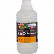 Удобрение «КАС» с фосфором жидкое комплесное, 470 мл.