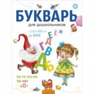 Книга «Букварь для дошкольников».