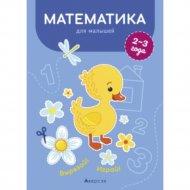 Книга «Вырезай. Играй. 2-3 года. Математика для малышей».