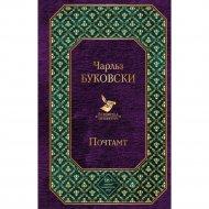Книга «Почтамт» Буковски Ч.