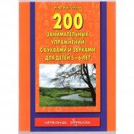 Книга «200 занимательных упражнений» Н.Ю.Костылева.