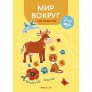 Книга «Вырезай. Играй. 2-3 года. Мир вокруг для малышей».