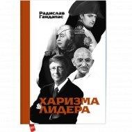 Книга «Харизма лидера».