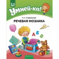 Книга «Умней-ка. 5-6 лет. Речевая мозаика».