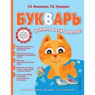 Книга «Букварь» Т.Б. Филичева.