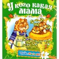 Книга «У кого какая мама» Е.Н.Агинская.