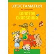 Книга «Залатая скарбонка. Хрэстаматыя для дашкольнiкаў».