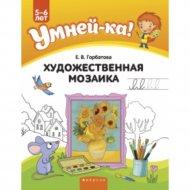 Книга «Умней-ка. 5-6 лет. Художественная мозаика».
