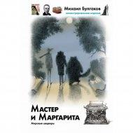 Книга «Мастер и Маргарита».