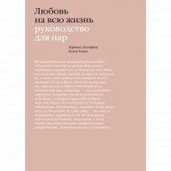 Книга «Любовь на всю жизнь. Руководство для пар».