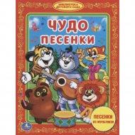 Книга «Чудо песенки» библиотека детского сада.