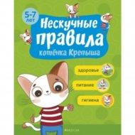 Книга «Нескучные правила котёнка Крепыша. 5-7 лет. Здоровье. Питание».