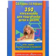Книга «350 упражнений для подготовки детей к школе.» О.В.Узорова.
