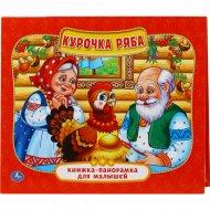 Книжка-панорамка для малышей «Курочка Ряба».