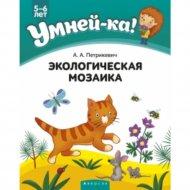 Книга «Умней-ка. 5-6 лет. Экологическая мозаика».
