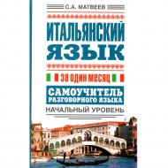 Книга «Итальянский язык за один месяц.» С.А.Матвеев.