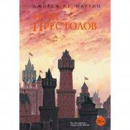 Книга «Игра престолов» Д. Мартин.