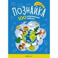 Книга «Познайка. 5-6 лет. 100 развивающих заданий».