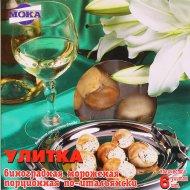 Улитка виноградная «По-итальянски» мороженая, 6 шт.