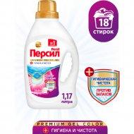 Средство для стирки «Persil» колор премиум, гель, 1170 мл.