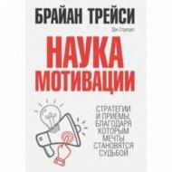 Книга «Наука мотивации».