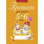 Книга «Прописи для детей 5-6 лет».